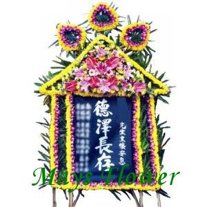 Chinese Funeral Flower Basket  funa2080