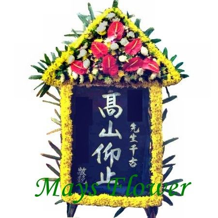 Chinese Style Funeral Flowers - funa2071