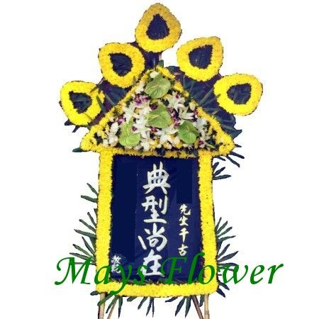 Chinese Style Funeral Flowers - funa2072