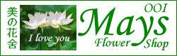 Mays Flower Shop Online 